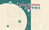 圣诞节手抄报模板