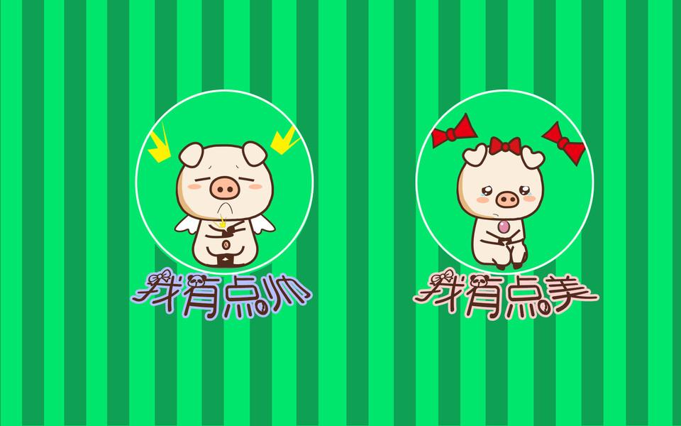 亨亨小猪可爱萌萌桌面壁纸