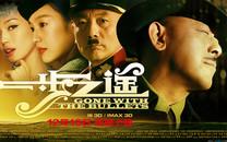 姜文《一步之遥》电影壁纸