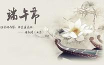 传统节日端午节壁纸下载