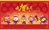 LADY+CC新年高清壁纸