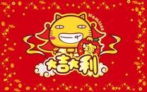 哈咪猫春节主题壁纸