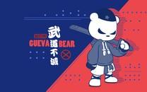 格瓦熊复古潮流系列