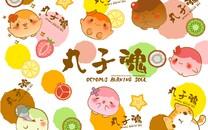 丸子魂中国风水果系列桌面壁纸