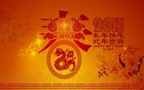 春节新年图片-春节新年图片大全