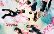 爱情公寓4(爱情公寓第四季)官方壁纸