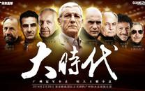 2014赛季广州恒大壁纸