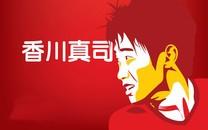 世界杯球星香川真司高清壁纸