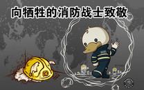 鸭嘴兽男孩消防战士系列壁纸
