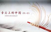 舌尖上的中国高清壁纸
