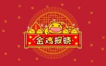 哈咪猫2017春节桌面壁纸