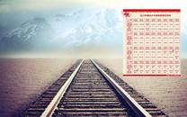 2016春节火车票预售时间表壁纸
