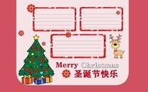 圣诞节手抄报简单又漂亮