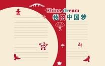 我的中国梦手抄报