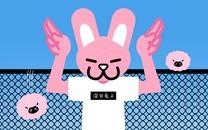 深井兔子卡通图片