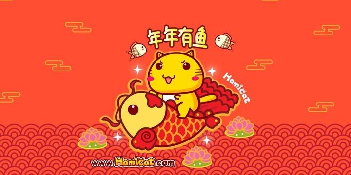 哈咪猫新年祝福